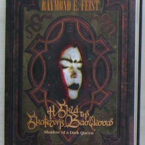 Raymond E. Feist - Η σκιά της σκοτεινής βασίλισσας