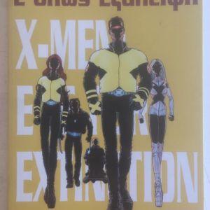 X-MEN Ε οπως εξαλειψη