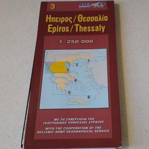 Χάρτης Ήπειρος- Θεσσαλία Road