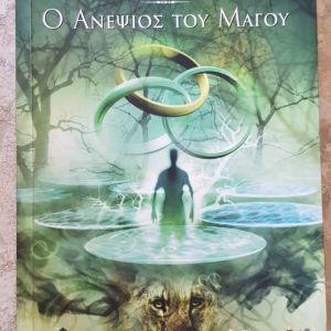 Narnia- ο ανεψιος του μάγου