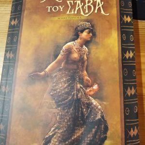 Η βασίλισσα του Σαβά - μυθιστόρημα