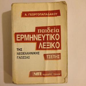 ΒΙΒΛΙΑ ΛΕΞΙΚΑ ΕΡΜΗΝΕΥΤΙΚΟ ΤΣΕΠΗΣ ΓΕΩΡΓΟΠΑΠΑΔΑΚΟΥ 1993