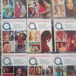 εγκυκλοπαίδεια για γυναίκες