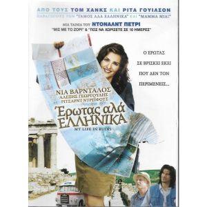 DVD / ΕΡΩΤΑΣ ΑΛΑ ΕΛΛΗΝΙΚΑ / ORIGINAL DVD