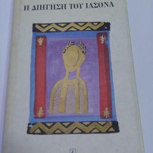 η διηγηση του ιασωνα βιβλιο Βασιλης Βασιλικος