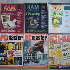 Πωλούνται περιοδικά PC MASTER, CHIP, RAM, Το ΠΡΟ-ΠΟ στην εποχή των Computers