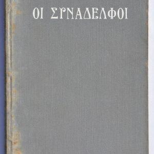Οι Συνάδελφοι. Αυγ.Στρίνμπεργ (August Strindberg). Εκδοτικός Οίκος Γ. Φέξη. Λογοτεχνική Βιβλιοθήκη Φέξη.1916.