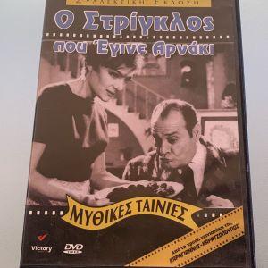 Ο στρίγκλος που έγινε αρνάκι - Καραγιάννης Καρατζόπουλος dvd