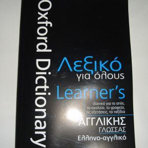 Λεξικό Ελληνο-Αγγλικό