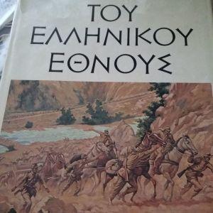 Ιστορική εγκυκλοπαιδεια