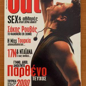 Περιοδικά OUT - 4 τεύχη