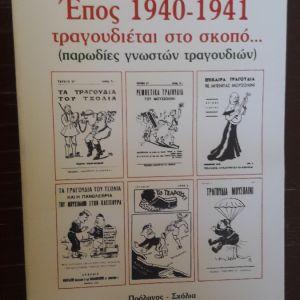 ΕΠΟΣ 1940-1941