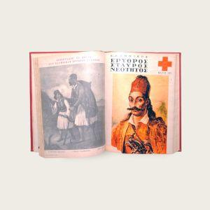 Περιοδικά *Ελληνικός Ερυθρός Σταυρός* Περιόδου 1971~1973 (AP-170)