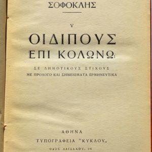 Σοφοκλής -Οιδίπους επί Κολωνώ - Δημ. Μ. Σάρρου - 1937