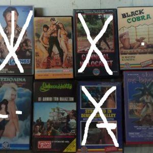 ΒΙΝΤΕΟΚΑΣΕΤΕΣ VHS