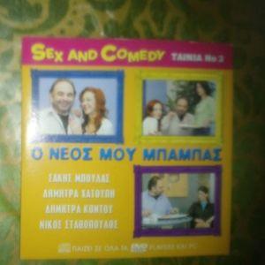 DVD Ο ΝΕΟΣ ΜΟΥ ΜΠΑΜΠΑΣ