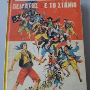 σπανιο παλιο παιδικο βιβλιο Πειρατης με το στανιο