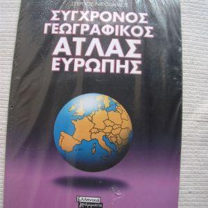 ΣΥΓΧΡΟΝΟΣ ΓΕΩΓΡΑΦΙΚΟΣ ΑΤΛΑΣ ΕΥΡΩΠΗΣ-ΕΚΔ ΕΛΛΗΝΙΚΑ ΓΡΑΜΜΑΤΑ