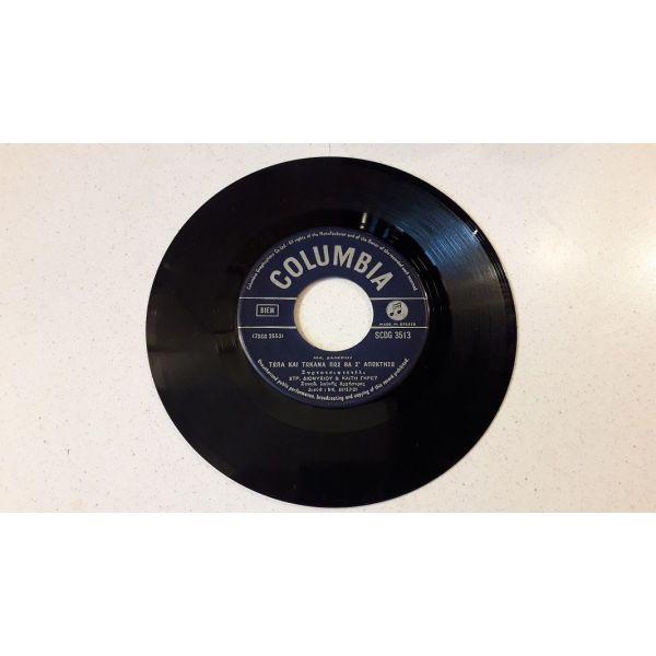 Vinyl record 45 - stratos dionisiou, keti gkrei