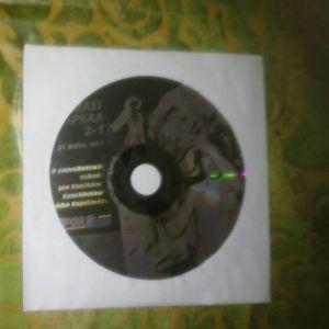 DVD ΤΕΛΙΚΟΣ ΚΥΠΕΛΛΟΥΧΩΝ 1971 ΤΣΕΛΣΙ-ΡΕΑΛ ΜΑΔΡΙΤΗΣ