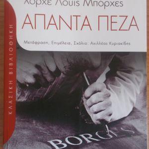 Jorge Luis Borges: άπαντα πεζά