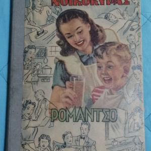 Εγκυκλοπαίδεια Ρομάντσο