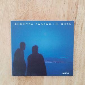 Δήμητρα Γαλάνη - Κ. Βήτα - Μετά (CD, Album)