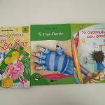Διαφορα βιβλια