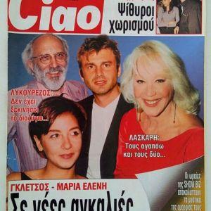 Περιοδικό CIAO Νοέμβριος 1998  Παπαχαραλάμπους - Τζώνη Καλημέρης, Γκλέτσος - Μαρία Ελένη - Λυκουρέζος - Λάσκαρη, Κορομηλά, Ειρήνη Σκλήβα - Ζήναςκ.α.