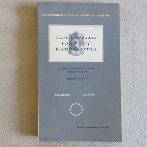 Αυτοβιογραφια Ιωαννου Καποδιστρια