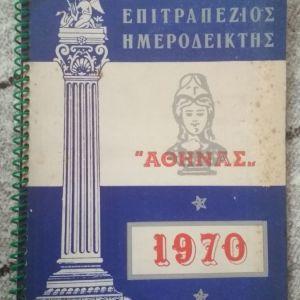 Επιτραπέζιος ημεροδεικτης 1970