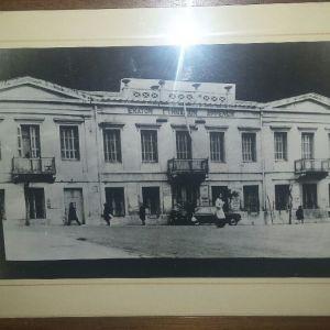 Κάδρο με παλιά φωτογραφία 9ου Γυμνασίου αρρένων Αθηνών