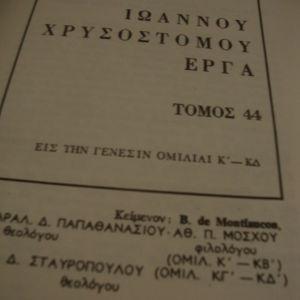 Ιωάννου Χρυσοστόμου έργα. τόμος  44