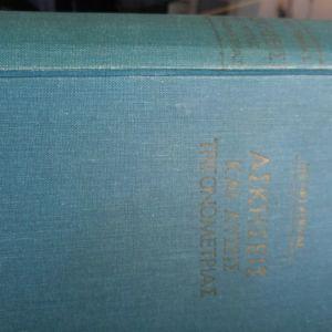 Σπανιο βιβλιο