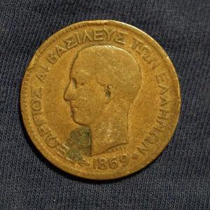 Ελλάδα 10 λεπτά 1869
