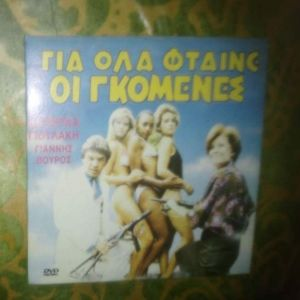 DVD ΓΙΑ ΟΛΑ ΦΤΑΙΝΕ ΟΙ ΓΚΟΜΕΝΕΣ