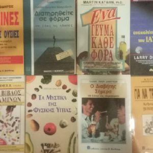 Διάφορα βιβλία Υγείας