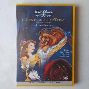 Η πεντάμορφη και το Τέρας-Ταινία της Disney, DVD