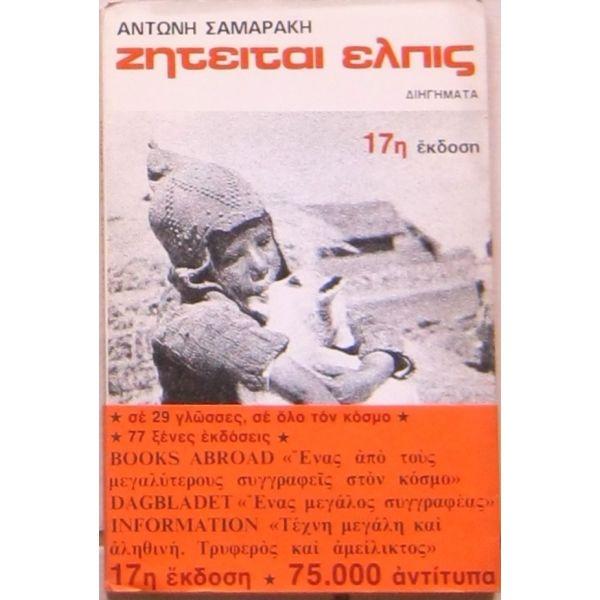antonis samarakis - zitite elpis (17i ekdosi)