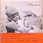 Αντώνης Σαμαράκης - Ζητείται ελπίς (17η έκδοση)