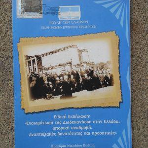 Ειδική Αναμνηστική Έκδοση της Βουλής των Ελλήνων για την Επέτειο των 70 Χρόνων Ενσωμάτωσης των Δωδεκανήσων με την Ελλάδα. Έτος 2016, Σελίδες 120, Επετειακό Γραμματόσημο και Αναμνηστική Σφραγίδα ΕΛΤΑ.
