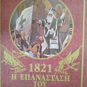 Η επανάσταση του έθνους 40 λιθογραφίες Peter Von Hess
