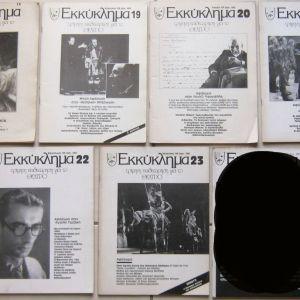 Περιοδικό ΕΚΚΥΚΛΗΜΑ για το θέατρο (6 τεύχη)