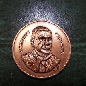 μετάλλιο αναμνηστικό 1