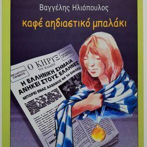 """""""Καφέ αηδιαστικό μπαλάκι"""", του Βαγγέλη Ηλιόπουλου (παιδική/ νεανική λογοτεχνία)"""