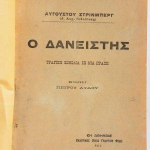 Ο Δανειστής,  (August Strindberg)  Αυγ.Στρίνμπεργ Γ.Φέξη 1916