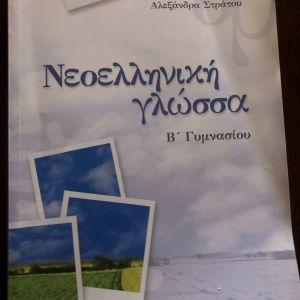 Βοήθημα νεοελληνικής γλώσσας