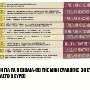 CD & βιβλίο - J. S. Bach