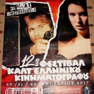 Αφίσα (Φεστιβάλ Καλτ Ελληνικού Κινηματογράφου)