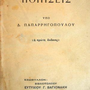 Ποιήσεις υπό Δ. Παπαρρηγοπούλου